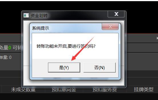 弹出转账功能未开启界面