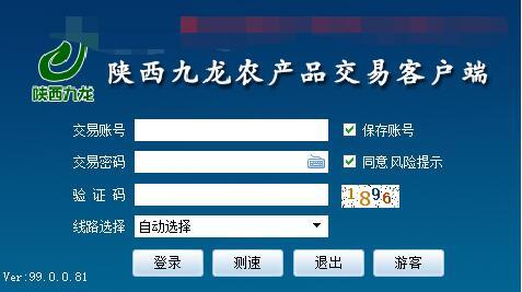 登录陕西九龙农产品交易端